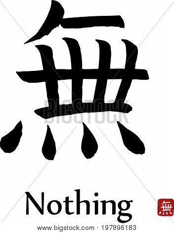 Hand drawn Hieroglyph translates -nothing,naught. vector japanese black symbols on white background with text. Ink brush calligraphy with red stamp