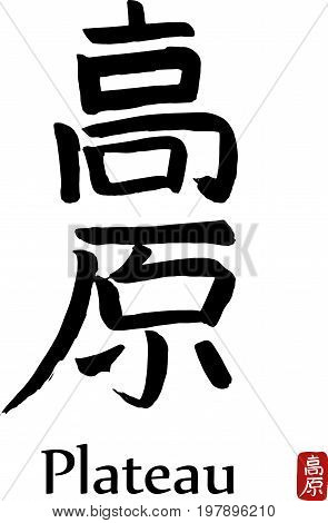 Hand drawn Hieroglyph translates -plateau,tableland. vector japanese black symbols on white background with text. Ink brush calligraphy with red stamp