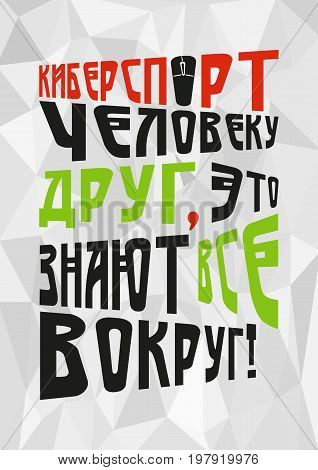 Cybersport quote as print for e-sport discipline with lettering on gray polygonal background. Translation from russian Cybersport is friend to people all around know it. Vector illustration