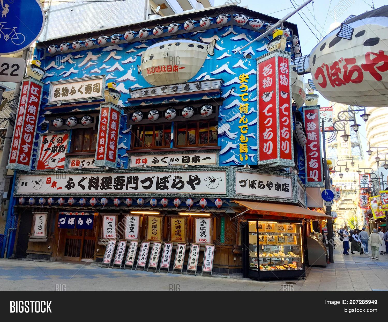 Osaka Kansai Japan Image Photo Free Trial Bigstock