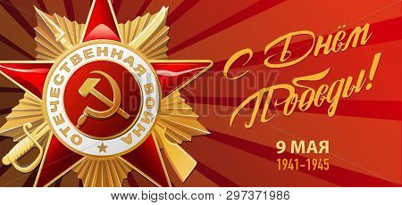 Victory Day. 9 May - Russian Holiday. Translation Russian Inscriptions: 9 May Victory Day.