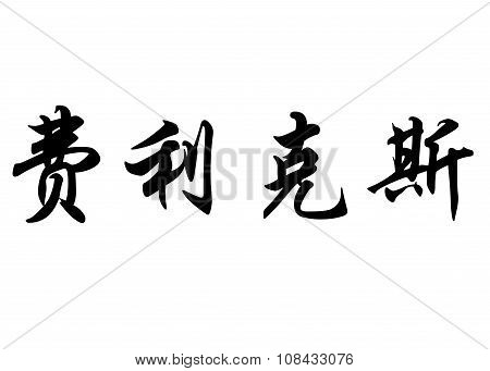 English Name Felix In Chinese Calligraphy Characters