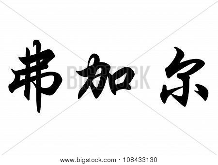 English Name Fergal In Chinese Calligraphy Characters