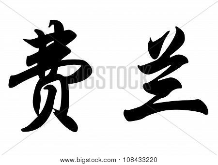 English Name Ferran In Chinese Calligraphy Characters