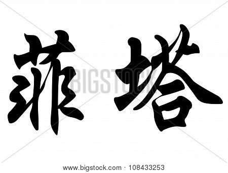 English Name Fettah In Chinese Calligraphy Characters