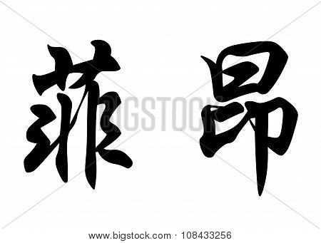 English Name Ffion In Chinese Calligraphy Characters