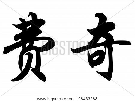 English Name Fidjy In Chinese Calligraphy Characters