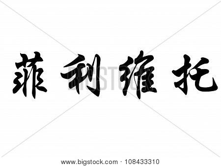 English Name Filiberto In Chinese Calligraphy Characters