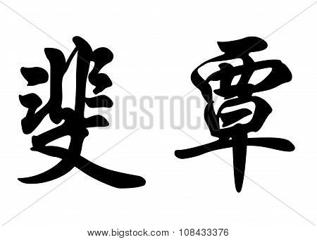 English Name Feten In Chinese Calligraphy Characters