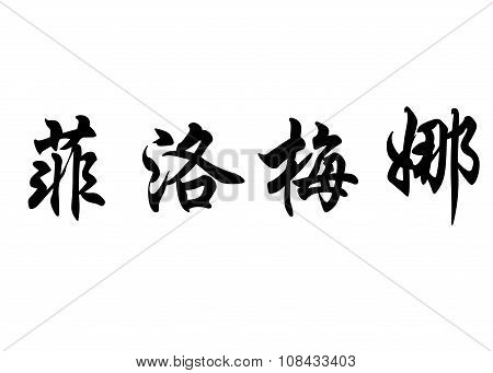 English Name Filomena In Chinese Calligraphy Characters