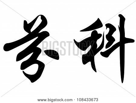 English Name Finki In Chinese Calligraphy Characters
