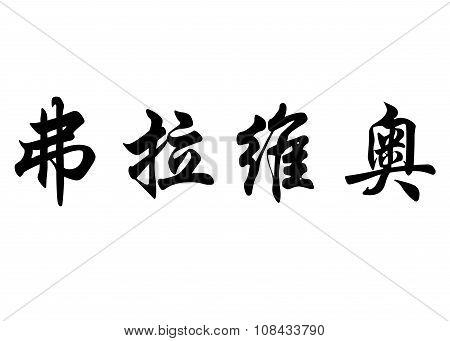 English Name Flavio In Chinese Calligraphy Characters