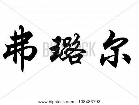 English Name Fleur In Chinese Calligraphy Characters
