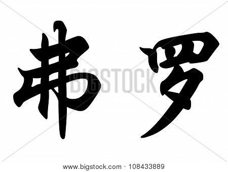 English Name Flo In Chinese Calligraphy Characters