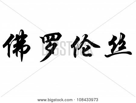 English Name Florence In Chinese Calligraphy Characters