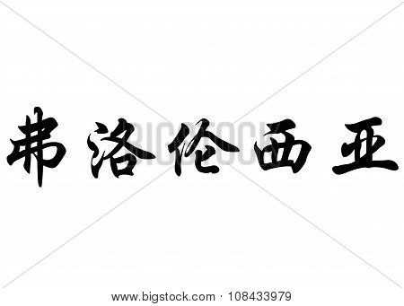 English Name Florencia In Chinese Calligraphy Characters