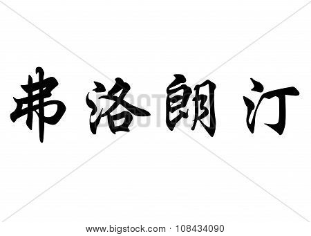 English name Florentin in chinese kanji calligraphy characters or japanese characters poster