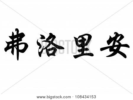 English Name Florian In Chinese Calligraphy Characters