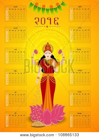 Creative Annual Hindi Calendar of 2016 with illustration of Goddess Lakshmi standing on lotus for Happy New Year celebration.