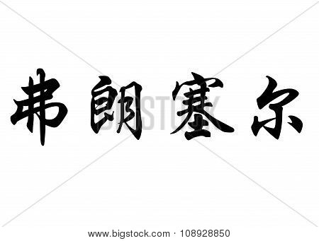 English Name Francelle In Chinese Calligraphy Characters