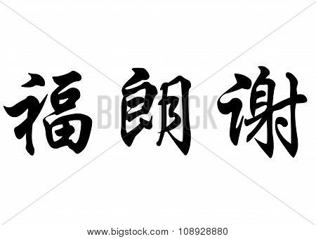 English Name Franciele In Chinese Calligraphy Characters