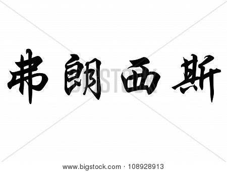 English Name Francis In Chinese Calligraphy Characters