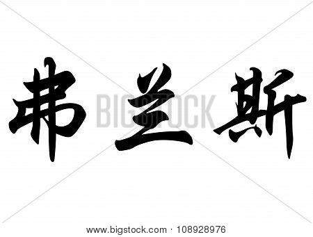 English Name Frans In Chinese Calligraphy Characters
