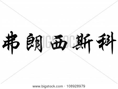 English Name Francesco In Chinese Calligraphy Characters