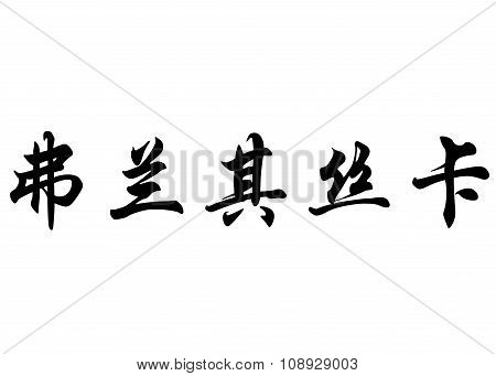 English Name Franziska In Chinese Calligraphy Characters