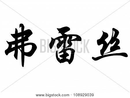 English Name Fraser In Chinese Calligraphy Characters