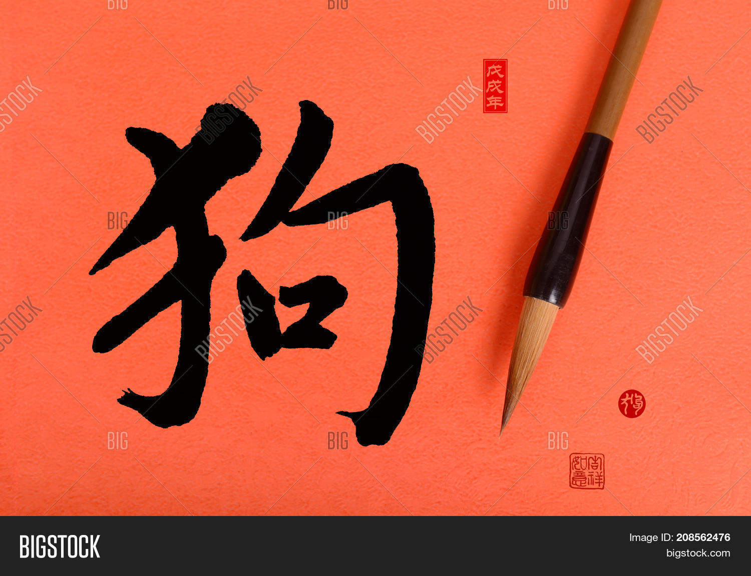 Chinese Traditional Image Photo Free Trial Bigstock