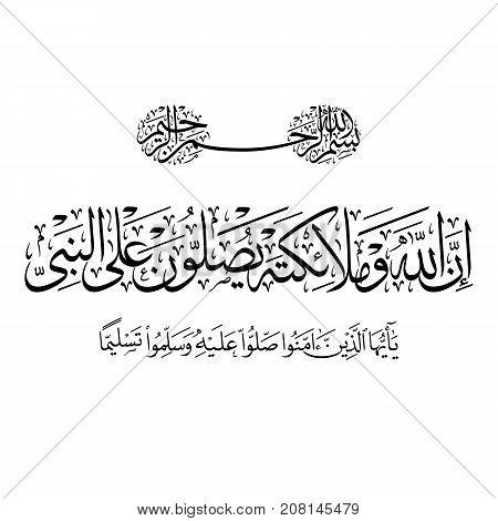 En-allah-wamalaektah-t-02F.eps