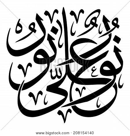 Arabic Calligraphy of verse 35 from chapter
