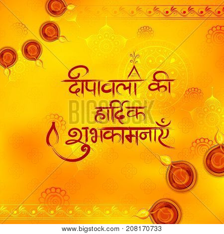 illustration of burning diya on Diwali Holiday background for light festival of India with message in Hindi meaning greetings for Happy Dipawali