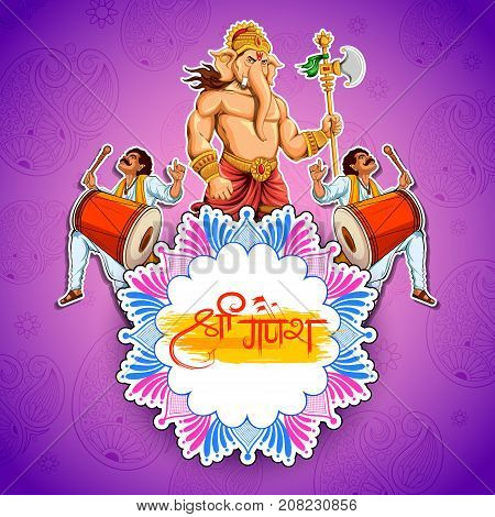 illustration of Lord Ganpati background for Ganesh Chaturthi with message Shri Ganeshaye Namah Prayer to Lord Ganesha