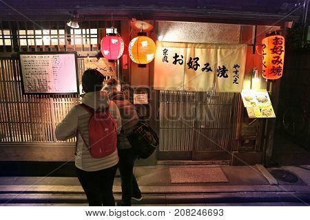 Kyoto Small Restaurant
