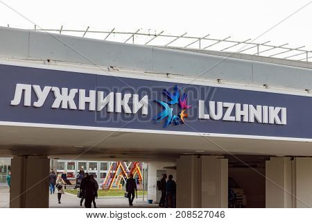 Moscow, Russia - October 10, 2017: Signboard Above Passage To The Sports Complex Luzhniki