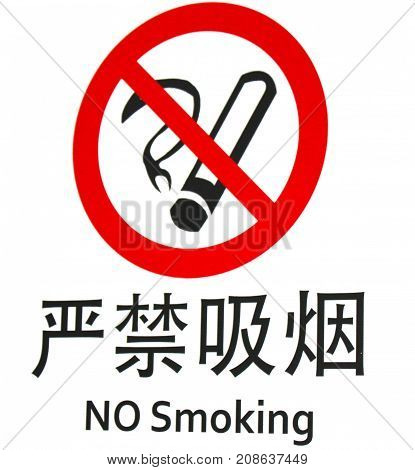 the strictly prohibition No smoking sign board