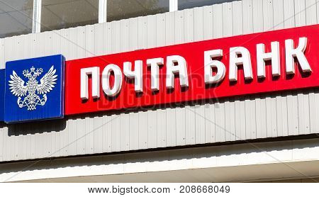 Samara Russia - September 24 2017: Sign with the logo office of the Russian Post Bank. One of the largest russian bank. Text in russian: Post Bank