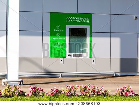 Samara Russia - October 08 2017: First in Russia automobile office of the Sberbank. Largest russian bank. Text in russian: Service on the car