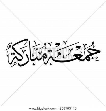 Arabic Calligraphy of Friday Greeting, Spelled as: