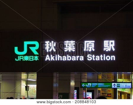 Akihabara Tokyo Japan, 23 December 2012: night view of Akihabara JR railway station sign, center of the shopping district specializing in electronic and otaku goods