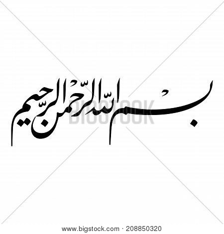 Besm-allah-farsi-01