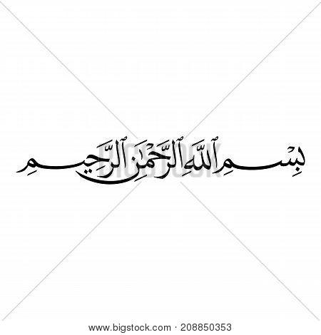 Besm-allah-naskh-01
