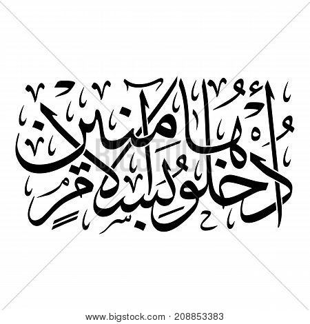 Arabic Calligraphy of verse number 46 from chapter