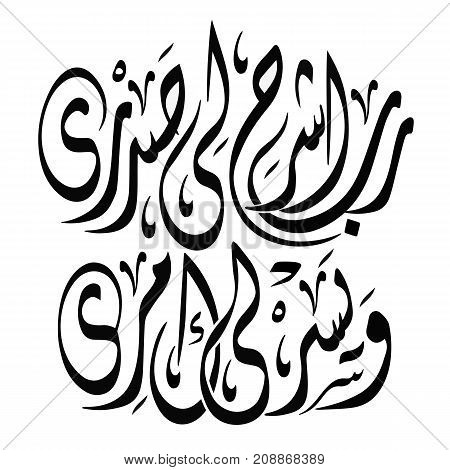 Arabic Calligraphy Creative Vector of Verse 25 and 26 from Chapter
