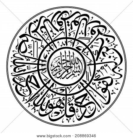 Arabic Islamic Calligraphy vector of chapter