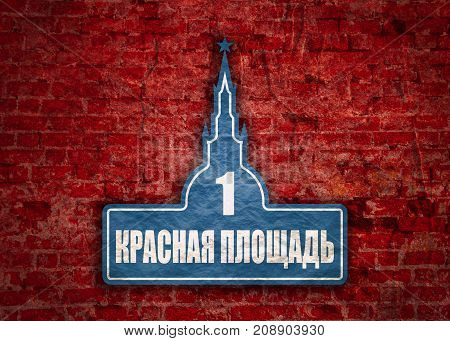 Street signs with an inscription in Russian Red Square, the building number one in Moscow Russia. Kremlin tower silhouette. Ancient brick wall grunge texture