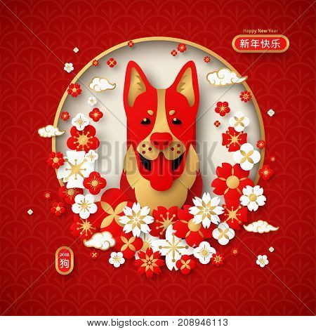 Chinese New Year Emblem, 2018 Year of Dog. Vector illustration. Hieroglyph Translation Dog, Happy New Year. Zodiac Sign with traditional sakura cherry flowers and asian clouds.