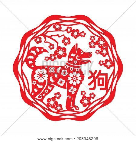 Chinese New Year Emblem, 2018 Year of Dog. Vector illustration. Hieroglyph Translation Dog. Zodiac Sign in Traditional Paper Cut Art Style.